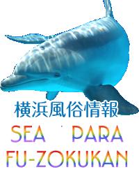 横浜口コミ風俗情報 シーパラ風俗館